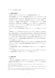 1 米国 (PDF:2071KB) - Japan Patent Office