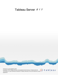 Tableau Server ヘルプ - Tableau Public Gallery Redirect