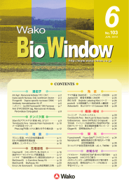 """WAKO BIO WINDOW"" No.103(2010.06)"