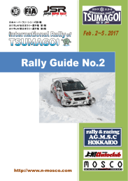 International Rally of Tsumagoi ラリーガイド2