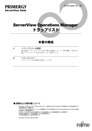 ServerView Operations Manager トラップリスト