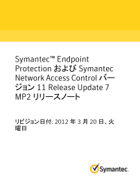 Symantec™ Endpoint Protection および Symantec Network Access