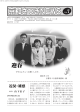 京都さつきNEWS Vol.7 - Documents