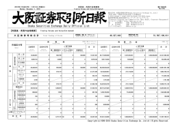 Osaka Securities Exchange Daily Official List