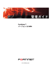 FortiGate Administration Guide