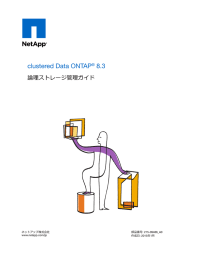 clustered Data ONTAP 8.3 論理ストレージ管理ガイド