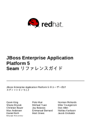 JBoss Enterprise Application Platform 5 Seam リファレンスガイド