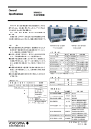 General Specifications WW4311 水位計変換器
