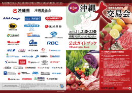 THE GREAT OKINAWA TRADE FAIR 2017