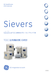 TOC(全有機炭素)分析計 - GE Analytical Instruments