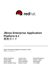 JBoss Enterprise Application Platform 6.1 開発ガイド