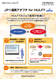 JP1連携アダプタ for HULFT