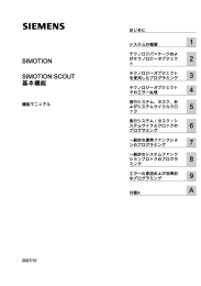 SIMOTION SCOUT 基本機能 - Siemens Industry Online Support