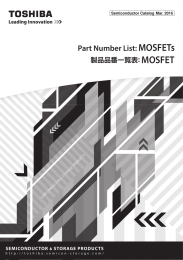 Part Number List: MOSFETs / 製品品番一覧表: MOSFET