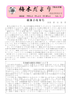 6月号(PDF:261KB) - Documents