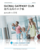 GLOBAL GATEWAY CLUB 海外活用のネタ帳 - Documents