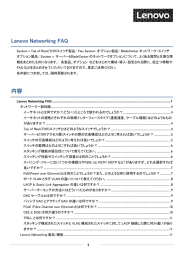 Lenovo Networking FAQ 内容