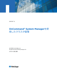 ONTAP 9 OnCommand System Managerを使用したクラスタ