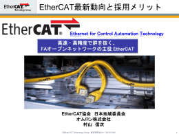 EtherCAT最新動向と採用メリット - EtherCAT Technology Group