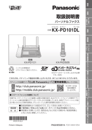 KX-PD101DL (4.62 MB/PDF)