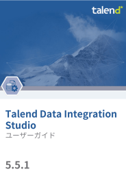 Talend_DataIntegration_Studio_UG_5.5.1_JA