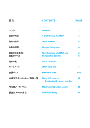 Directory - Japan Machine Tool Importers` Association