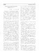 業務報告 - National Institute of Health Sciences - Documents