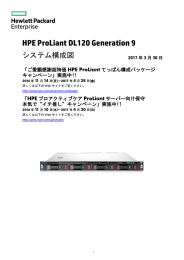 HPE ProLiant DL120 Gen9