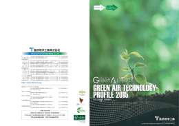 GreenAir® Tech 2015