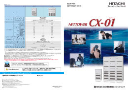 CX-01(HITACHI)