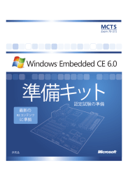 Windows Embedded CE 6.0 MCTS Exam Preparation Kit