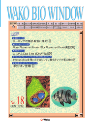 """WAKO BIO WINDOW"" No.18(1999. 6)"
