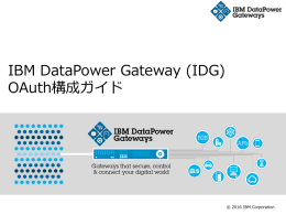 IBM DataPower Gateway (IDG) OAuth構成ガイド