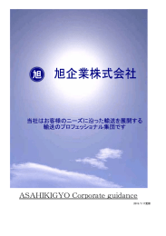 ASAHIKIGYO Corporate guidance