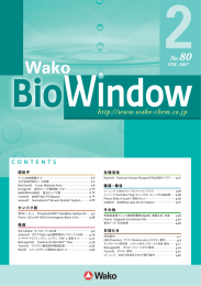 """WAKO BIO WINDOW"" No.80(2007.02)"