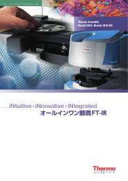 オールインワン顕微FT-IR - Thermo Fisher Scientific