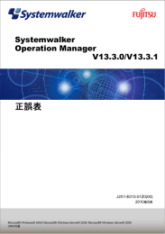 Systemwalker Operation Manager V13.3.0/V13.3.1 正誤表